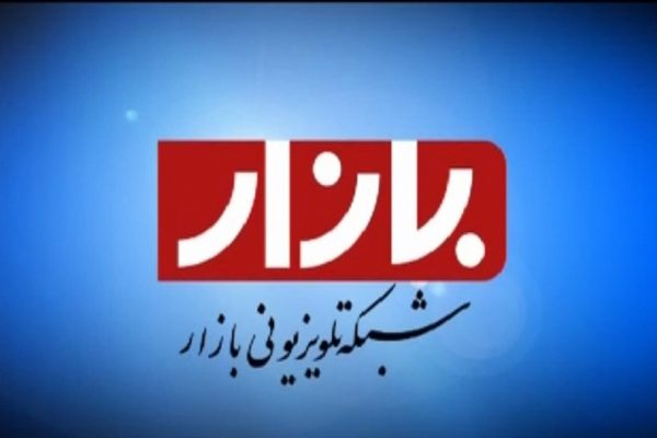 شبکه تلویزیونی بازار