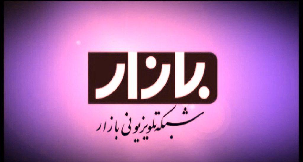 گزارش شبکه تلویزیونی بازار