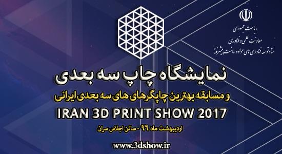 نمایشگاه و مسابقه صنعت چاپ سهبعدی