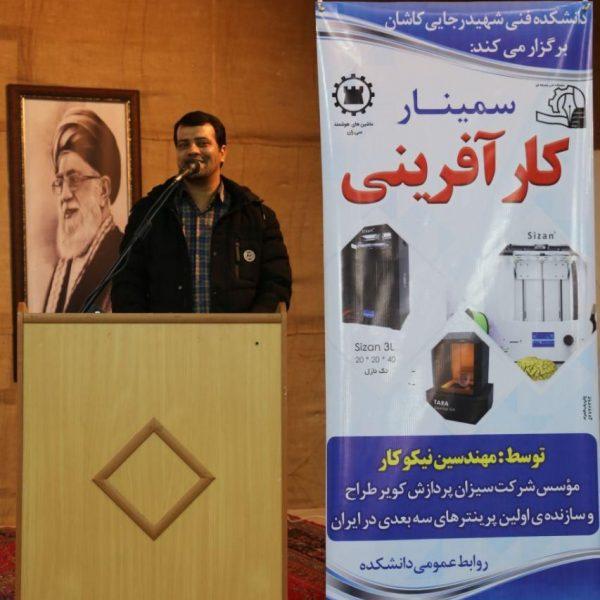 برگزاری سمینار کارآفرینی در دانشگاه فنی و حرفه ای شهید رجایی کاشان