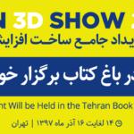 رویداد چاپ سه بعدی ایران