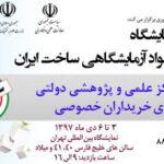 ششمین نمایشگاه تجهیزان و مواد آزمایشگاهی ساخت ایران