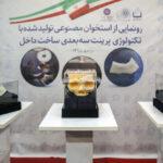 رونمایی از استخوان مصنوعی ساخته شده با پرینتر سه بعدی ایرانی