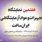 هفتمین نمایشگاه تجهیزات و مواد آزمایشگاهی ساخت ایران