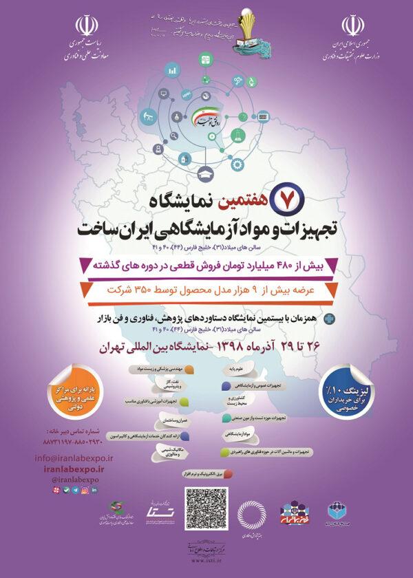 پوستر هفتمین نمایشگاه تجهیزات و مواد آزمایشگاهی ساخت ایران